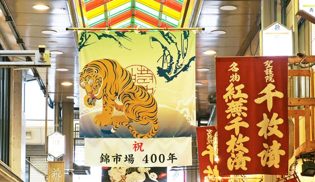 嚐遍京都道地小吃  就在京都錦市場!