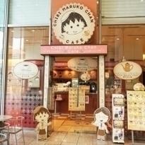 櫻桃小丸子咖啡廳 東京台場必看景點!
