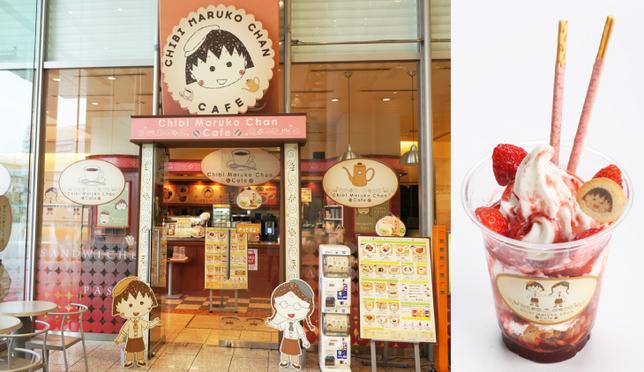 櫻桃小丸子咖啡廳
