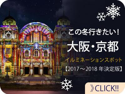 大阪・京都イルミネーションスポット