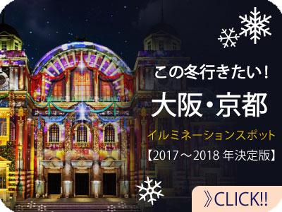 大阪・京都イルミネーションスポット2017-2018
