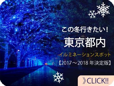 東京都内イルミネーションスポット