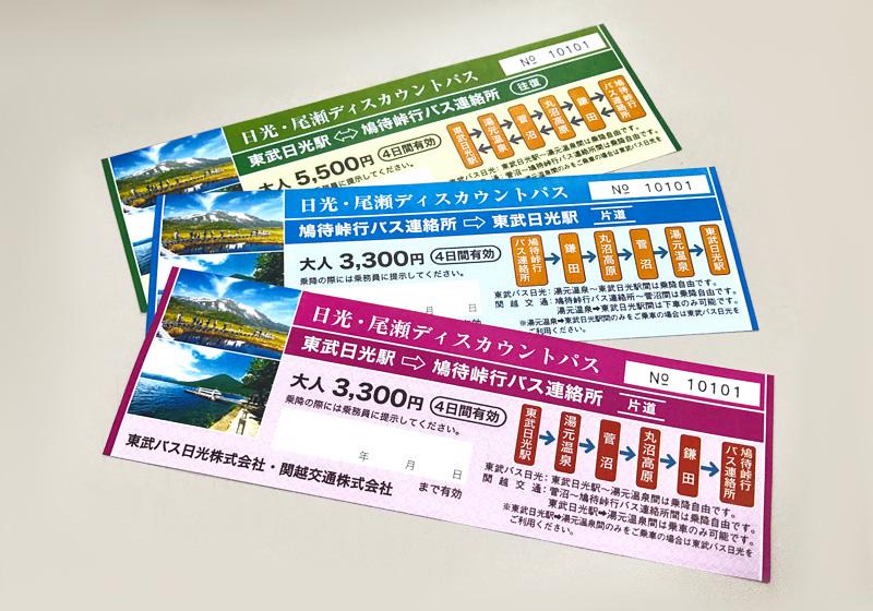 日光・尾瀨優惠券