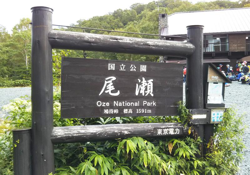 国立公園尾瀬 看板