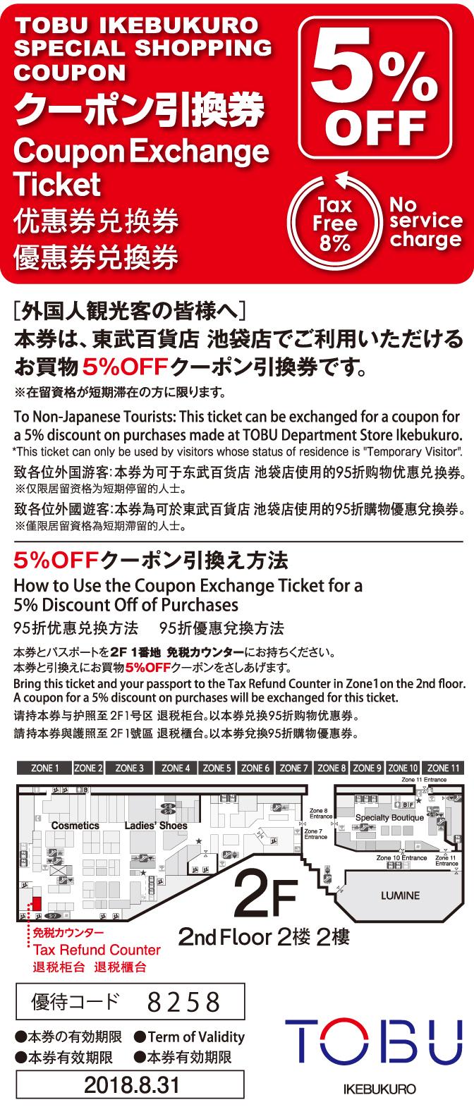 東武百貨店 池袋店 點擊5%優惠折價券