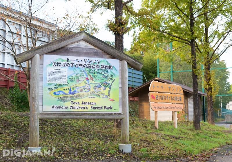 7. 即可看見朵貝、楊笙曙光兒童森林公園的看板
