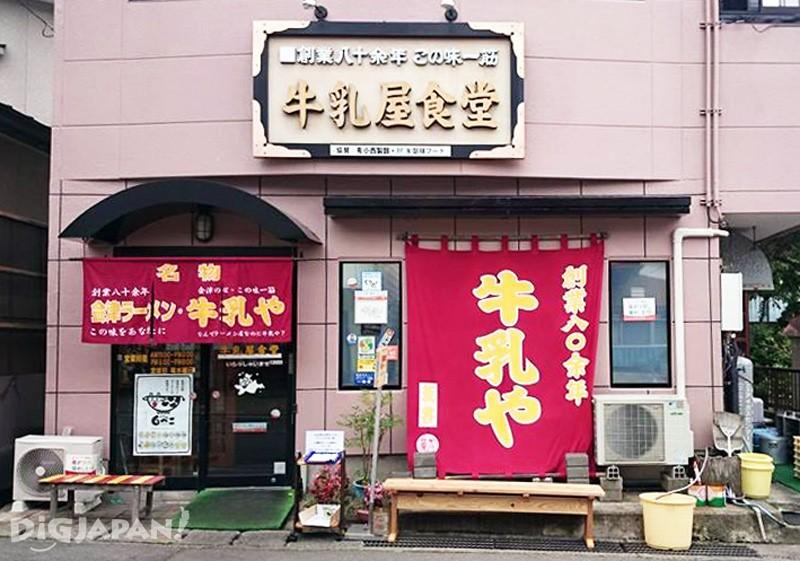 元祖会津ラーメンとソースカツ丼が人気の牛乳屋食堂
