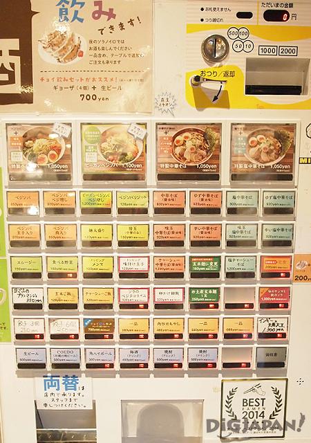 소라노이로 자판기