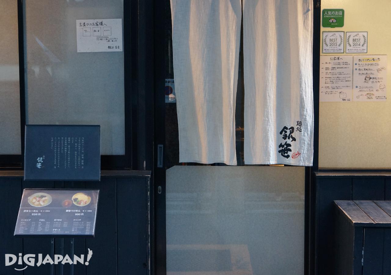 銀笹-店面