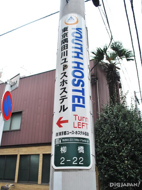 東京隅田川ユースホステル 道案内