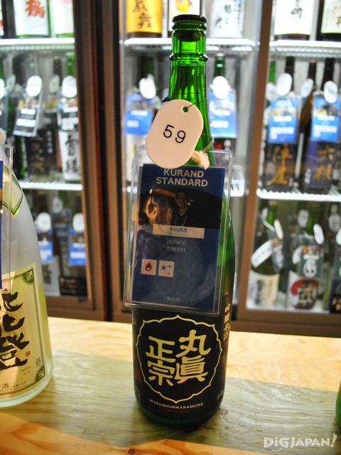 KURAND SAKE MARKET NO.4小山酒造 : 丸眞正宗