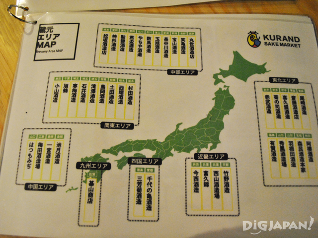 KURAND SAKE MARKET酒藏地圖
