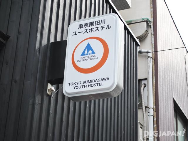 東京隅田川ユースホステル 外観