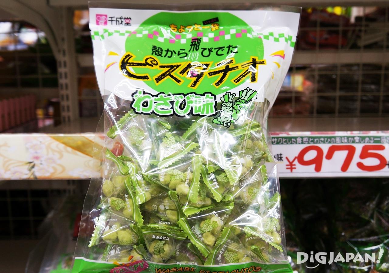 10. ピスタチオわさび味(開心果Wasabi口味)