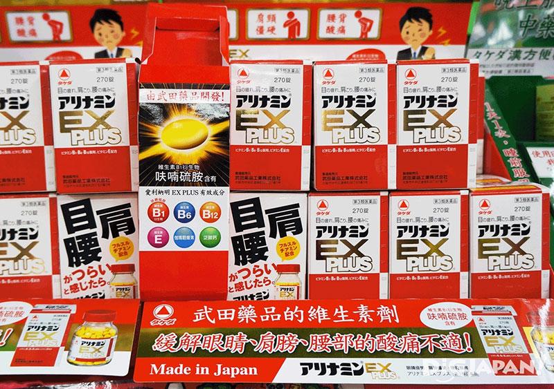 1. アリナミン EX PLUS