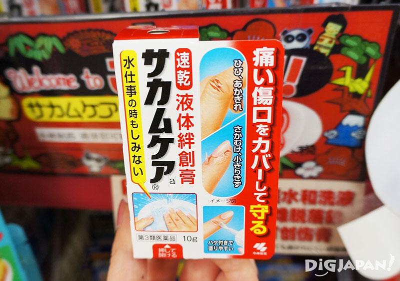 7. サカムケア(Sakamu液體OK繃)