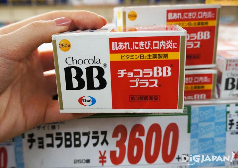 9. チョコラBBプラス(维他命B群)