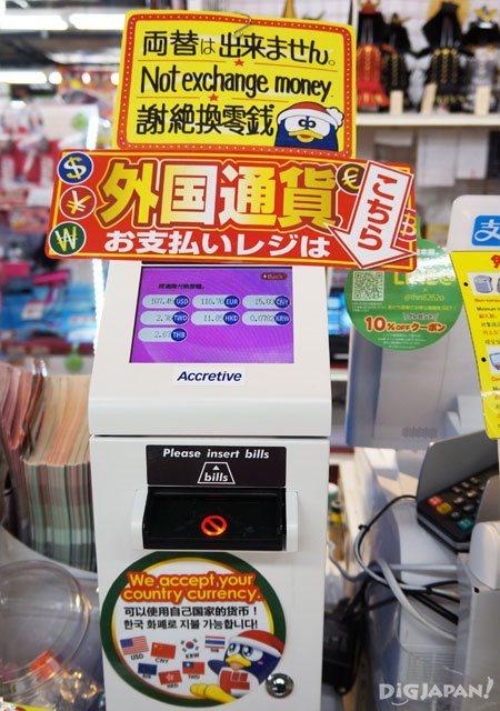 外国通貨対応精算機