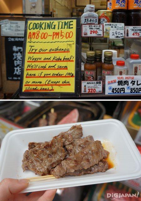 黒門市場_神戸牛