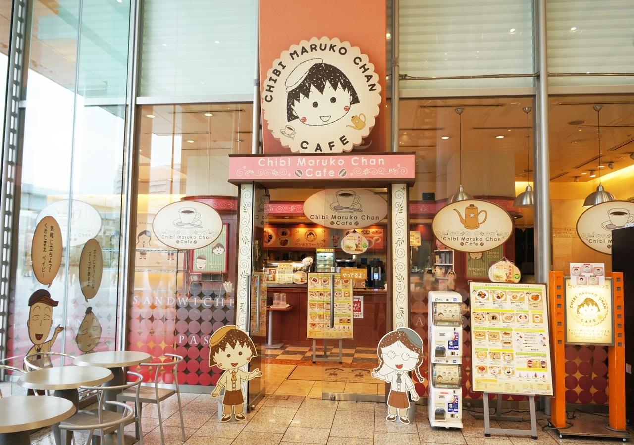 櫻桃小丸子主題咖啡廳-1