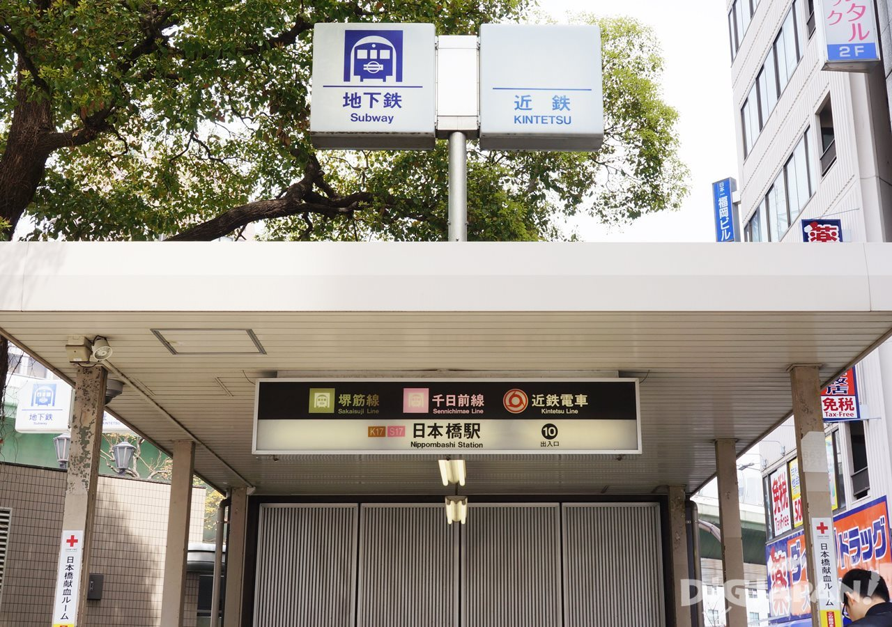 오사카 닛폰바시역