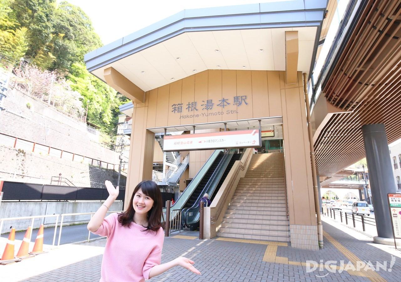 箱根湯本車站