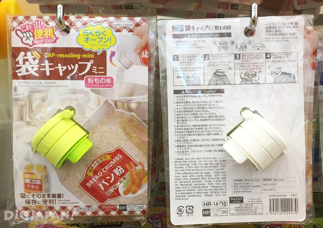轻轻松松粉面粉料专用盖(らくらくオープン袋キャップミニ粉もの用)