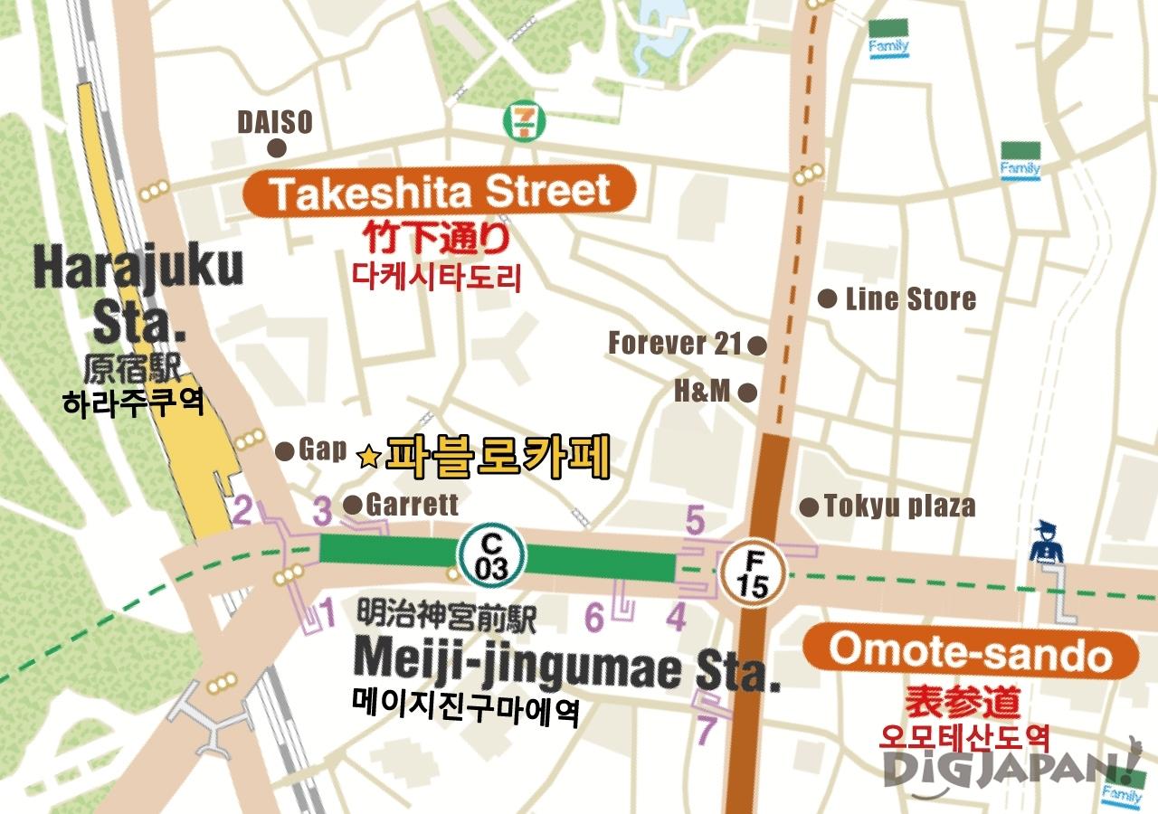 도쿄 하라주쿠 파블로 카페 오모테산도17