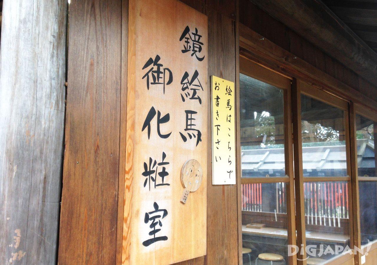 河合神社_絵馬化粧室