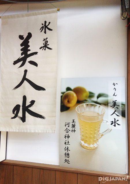 河合神社_カリン水