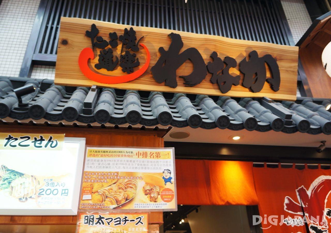 Takoyaki Doraku Wanaka 2