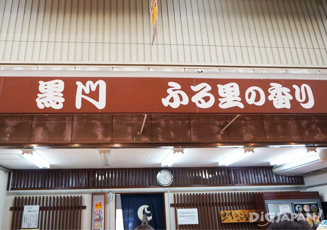 Kuromon Furusato No Kaori 3