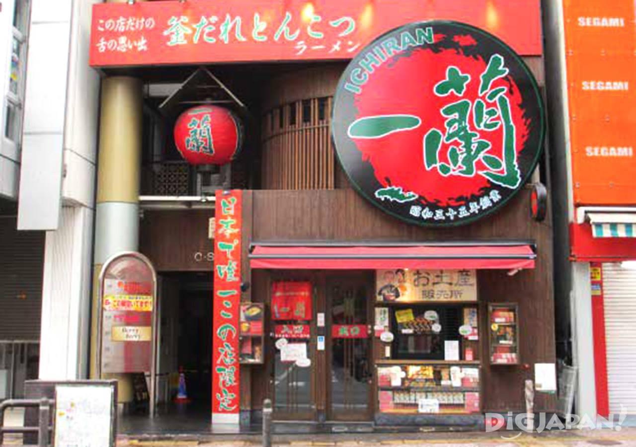 너무 유명한 후쿠오카의 명물 라멘 가게 이치란 라멘