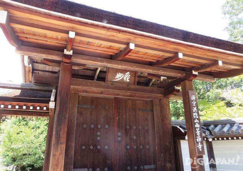 Saiho-ji Temple Kokedera Moss Temple Kyoto