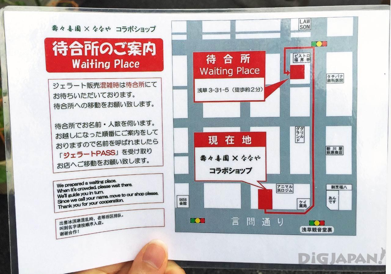 일본 도쿄 아사쿠사 세계 최고 진한 녹차 젤라또 대기소 안내