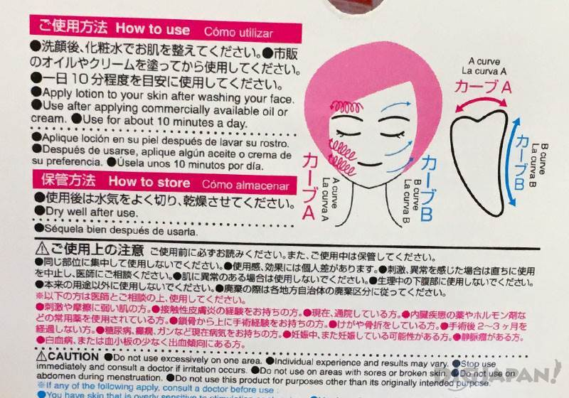 Daiso Beauty_ที่ยกกระชับหน้า วิธีใช้