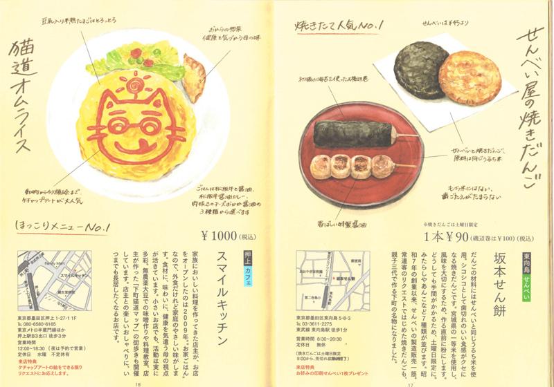 Smile Kitchen小冊子介紹おいしい下町
