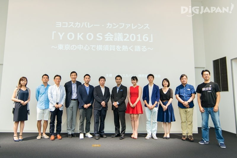YOKOS会議を盛り上げるヨコスカバレーと関係者
