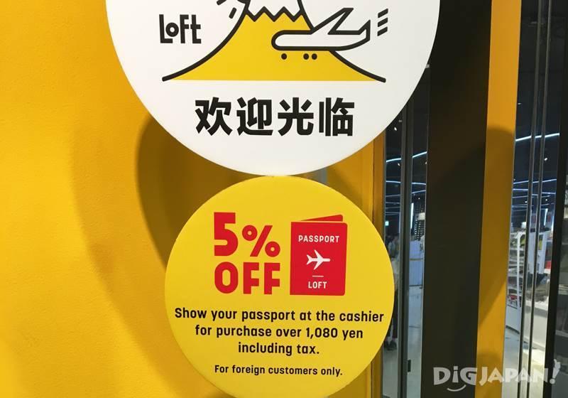 外国人観光客専用の5%割引優待サービス