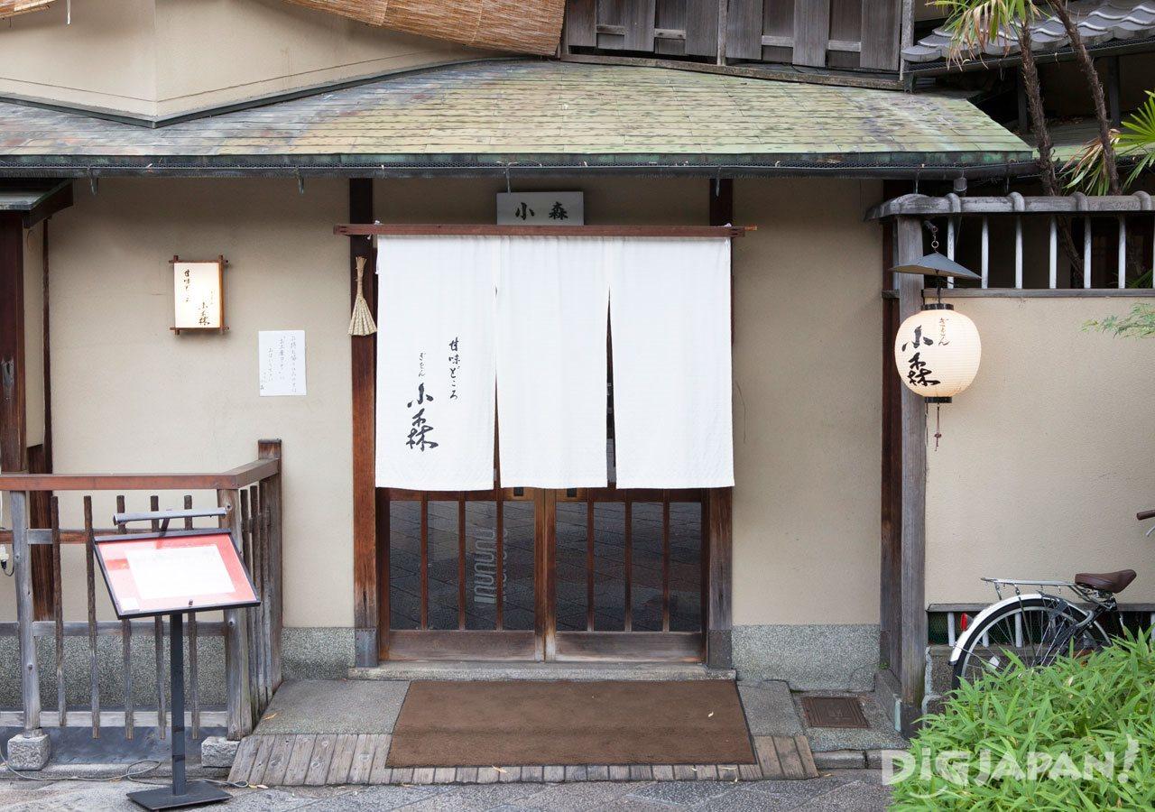 Gion小森-店面