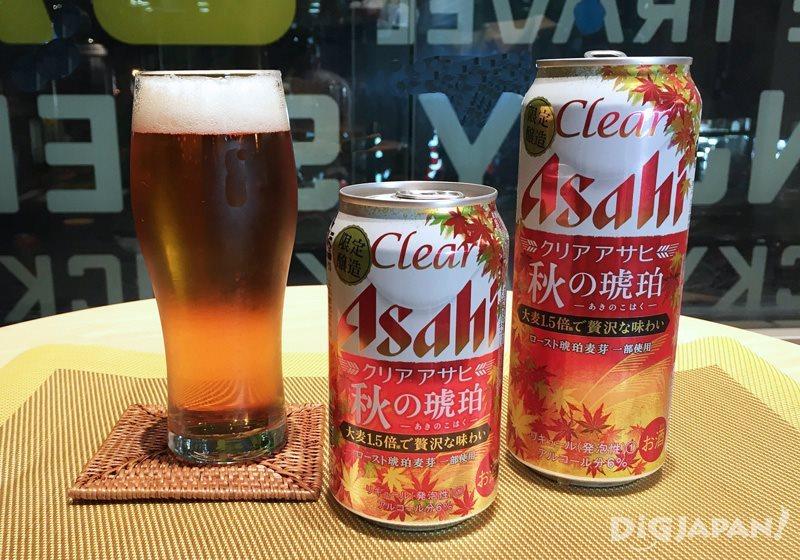 Clear Asahi秋之琥珀