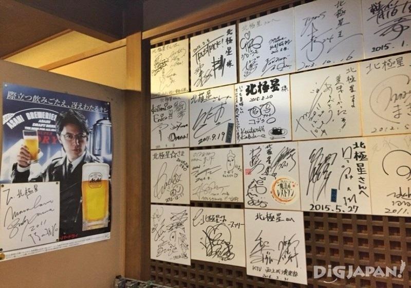 오사카 오므라이스 맛집 북극성 유명인