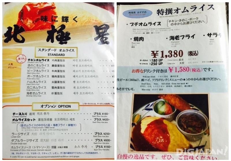 오사카 오므라이스 맛집 북극성 메뉴