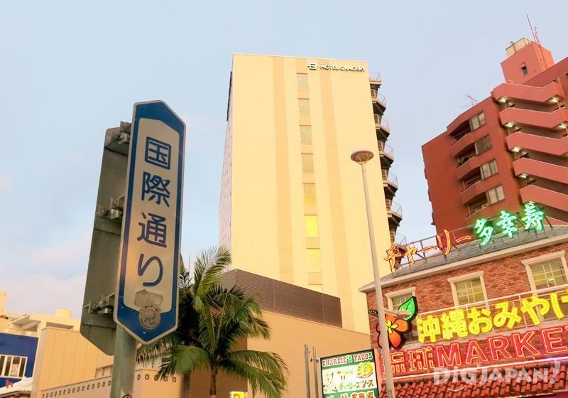 ถนนโคคุไซโดริหน้าโรงแรม