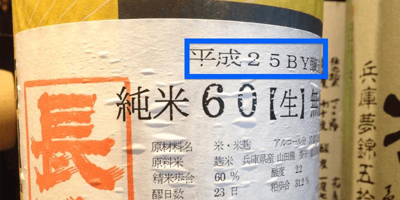 How to read a sake bottel label