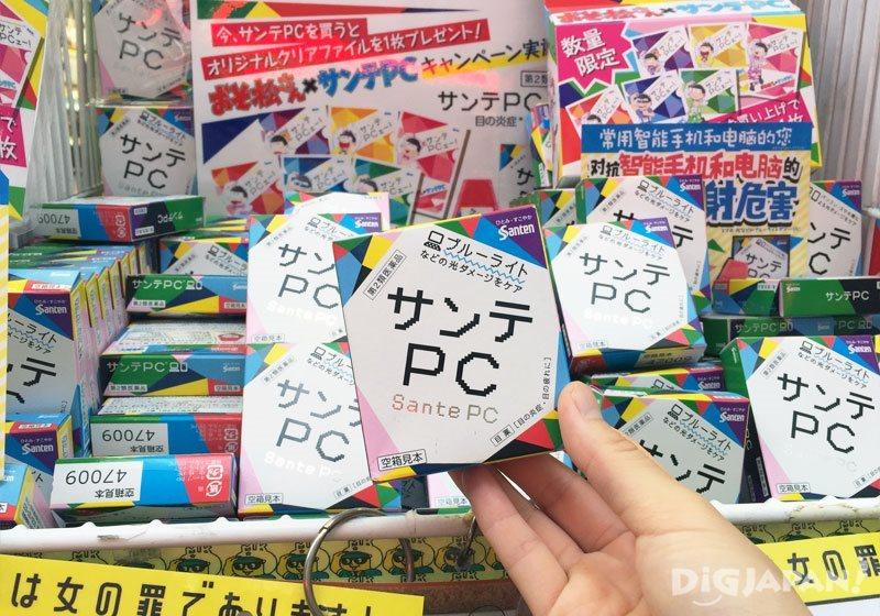 2. Sante PC (サンテPC)