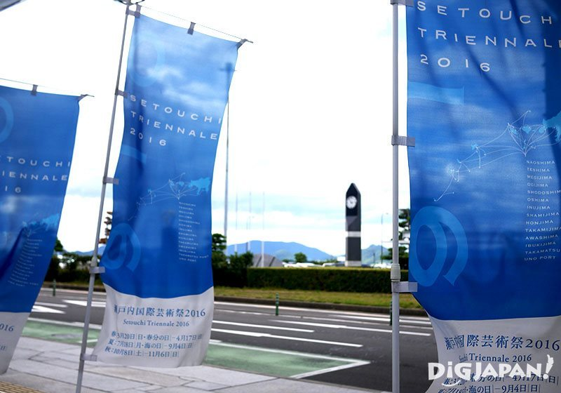 세토우치 국제예술제 2016 현수막