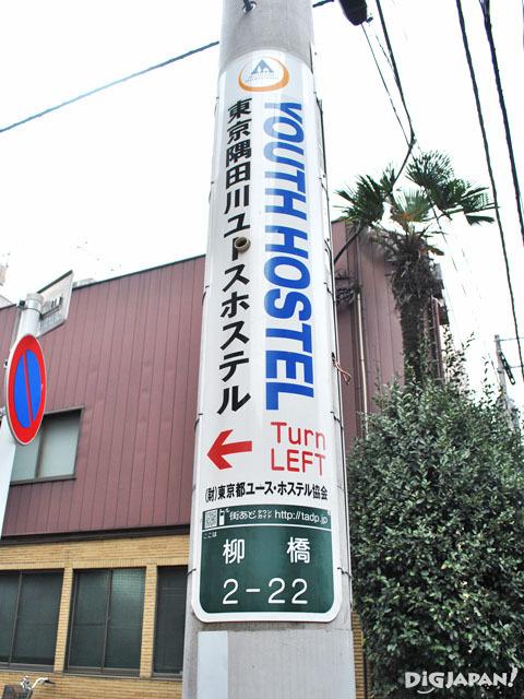Tokyo Sumidagawa Youth Hostel_การเดินทางจากสถานี