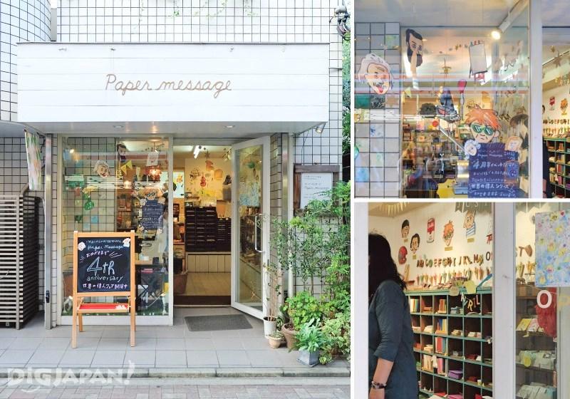 ย่านมุ้งมิ้งคิจิโจจิ ร้านกระดาษ paper message