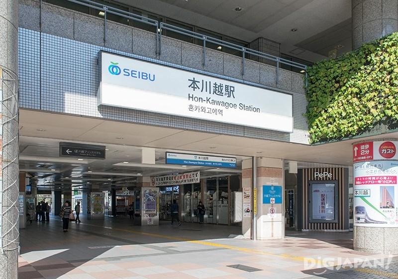 สถานี Hon-Kawagoe
